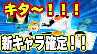 【キャプテン翼】♯164 たたかえドリームチーム!和夫狙ってステップアップ!新キャラ確定!
