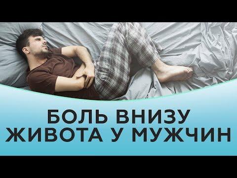Что болит у мужчин внизу живота слева у