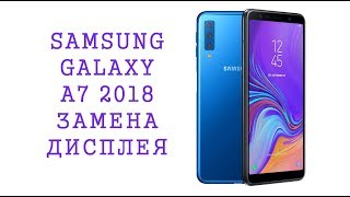 Замена дисплея Samsung Galaxy A7 2018 \ replacement display samsung a7 2018