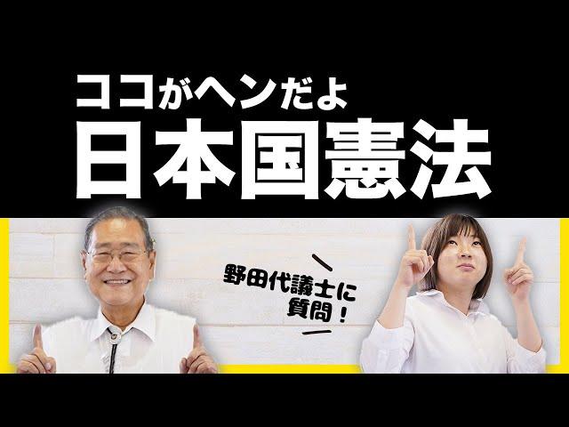 熊本2区 野田たけし 学生との対談「ココがヘンだよ 日本国憲法」
