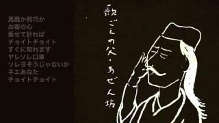 添田知道 - 都節