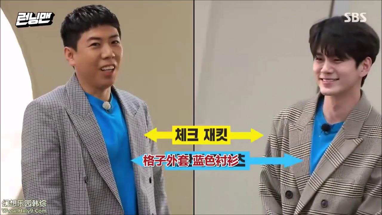 Running man 2020 梁世燦和邕聖祐穿了相同風格的衣服 - YouTube