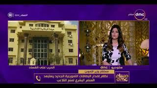 مساء dmc - مستشار وزير التموين يكشف تفاصيل القبض على وكيل الوزارة المقبوض عليه بالاسكندرية