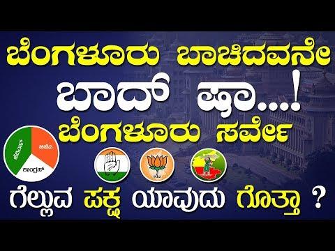 2018 Karnataka Election | Bangalore Opinion poll Survey | Bengaluru opinion poll | YOYO Kannada News