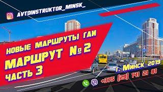 Маршрут ГАИ № 2 часть 3 (НОВЫЙ) ГАИ Семашко г. Минск