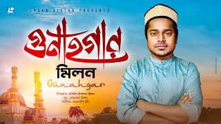 Gunahgar Milon Mahmud Mp3 Song Download