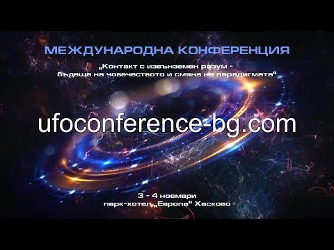 Международна UFO конференция 2018