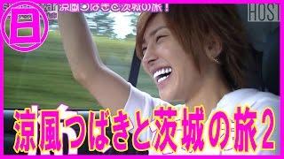 前回から始まった涼風つばきと茨城の旅! 車中、「美」と「結婚」につい...