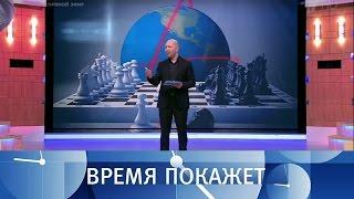 Россия иСША. Время покажет. Выпуск от19.01.2017