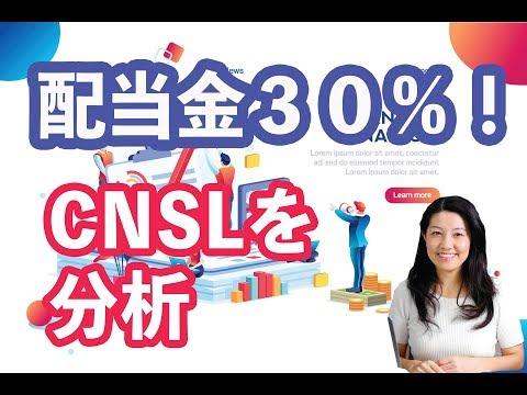 配当金30%!CSNLを分析