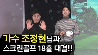 #152. 가수 조정현님과 스크린 골프 대결 시작합니다…