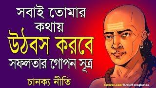 সবাইকে নিজের বশে আনার গোপন সূত্র I Chanakya Neeti in Bengali I How to be successfull Techniques