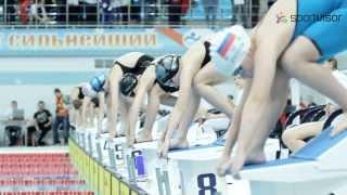 Всероссийские соревнования по плаванию с участием иностранных спортсменов на призы «Спортвизор»