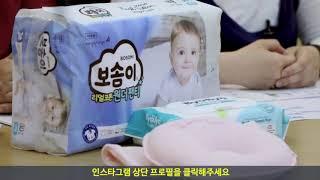 이브자리x보솜이 임산부육아 캠페인