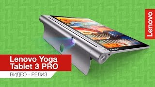 Видео-релиз: Lenovo Yoga Tablet 3 PRO(Встречайте абсолютно новый Lenovo YOGA Tablet 3 Pro! Технические характеристики: Процессор: Intel Atom x5-Z8500 Память: 2 Гб,..., 2015-09-02T19:42:28.000Z)