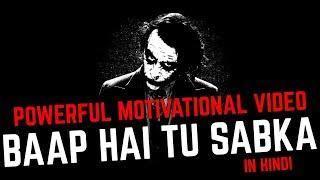 Motivational Video 2018 - BAAP HAI TU SABKA | in hindi | SuperHuman Formula
