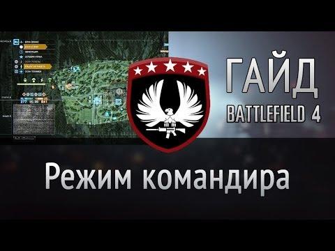 Режим командира — Battlefield 4 | Тактика боя