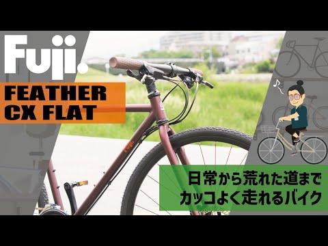 日常から荒れた道までカッコよく走れるバイク「FUJI FEATHER CX FLAT(フジ/フェザーCXフラット)」カスタムベースとしてもお勧め!