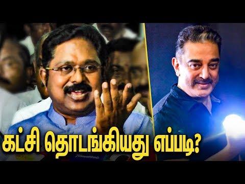 கமல் கட்சி தொடங்கியது எப்படி? : TTV Dinakaran Latest Speech | AMMK Party