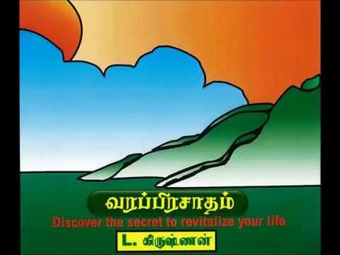 Varaprasadham - Tamil (Nature's Gift)