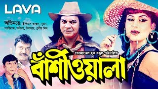 Bashiwala | বাঁশিওয়ালা | Ilias Kanchan | Nutan | Aliraz | Dildar | Bangla Full Movie