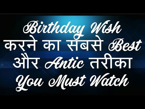 You Don't See This Type To Say Happy Birthday Wishing || You Must Watch  This in [ HINDI ] by Sachin
