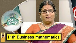 Karka Kasadara: Expert clarifies doubts on 11th Business mathematics E