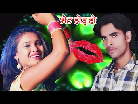 2018 Latest Bhojpuri Song || भेंट होई हो || Bhet Hoyi Ho || Manjay Masiha || JK Yadav Films