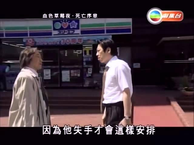 日劇 血色草莓夜-死亡序章 (粵語中文字幕)