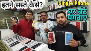 Cheapest iPhone 6, 7, 8, X, XS, XR, X Max, Second Hand Mobile