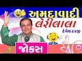 Jokes & Comedy Show In Gujarati - Devesh Darji No Gujarati Hasyaras video