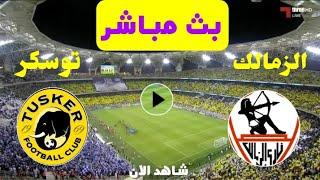 بث مباشر مباراة الزمالك وتوسكر الكيني اليوم في دوري أبطال أفريقيا Al zamalek vs Tusker live