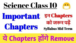 Science Class 10 Most Important Chapters For Exam | Class 10 Science Mid Term Portion For 2020-2021