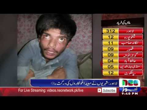 Lahore Two Kidnapper Caught Red Handed - Neo News