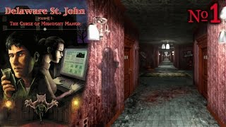 Дело №1 [Delaware St. John Vol.1: The Curse of Midnight Manor]