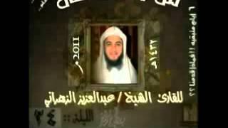 عبد العزيز الزهراني سورة الواقعة،