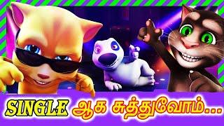 Single'aga Sutthuvom - Pullinga ellam bayangaram Animated Folk Song / Gana Song / Kalavum Katru Mara