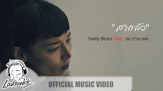 สากลัว - Teddy Blues Feat. ปอ ปานเวทย์ | lookkonlek official [ MV ]