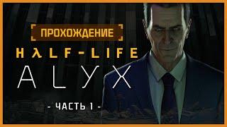Полное прохождение Half-Life: Alyx [Часть 1] || Full Walkthrough