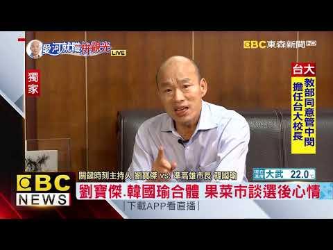 最新》劉寶傑、韓國瑜合體 果菜市談選後心情