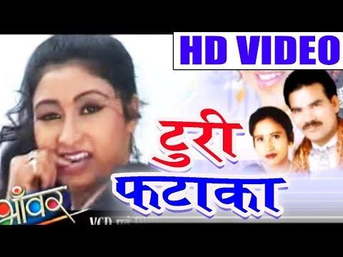 गोरेलाल बर्मन Cg Song-Turi Fataka-Gorelal Barman-Ratan Sabiha-New Chhatttisgarhi Video HD Geet 2018