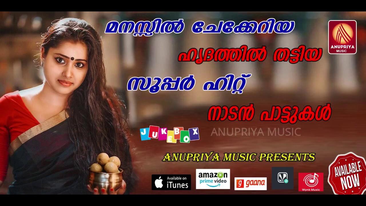 Manassil Chekkeriya Super Hit Naadan Paattukal | New Malayalam Folk Songs 2020