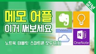 동기화 메모 어플 추천 / 노트북, 태블릿, 아이패드,…
