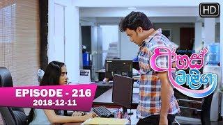 Ahas Maliga | Episode 216 | 2018-12-11 Thumbnail