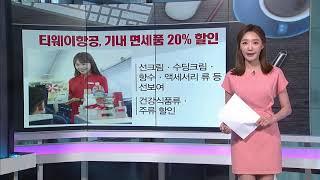 [돈 버는 생활경제] 한국야쿠르트 홍삼제품 최대 40%…