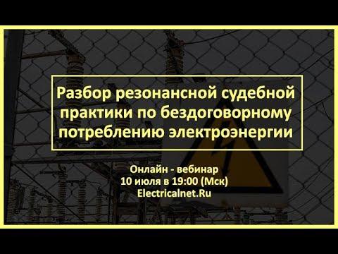 Разбор резонансной судебной практики по бездоговорному потреблению электроэнергии