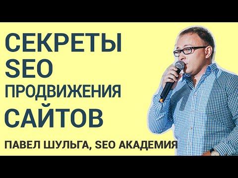 Секреты SEO продвижения сайтов – Павел Шульга в Бизнес арене с Яной Матвийчук