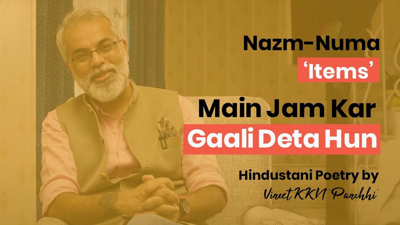 F@$K ! | Kavita-Numa 'Items' | Vineet KKN 'Panchhi
