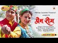 Download Latest Garhwali Song of 2016 | Prem Rog | Virendra Dangwal # Album- Chaupati # MP3 song and Music Video