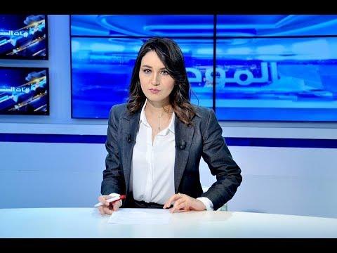 موجز أخبار الساعة 15:00 ليوم الجمعة 22 جوان 2018 - قناة نسمة